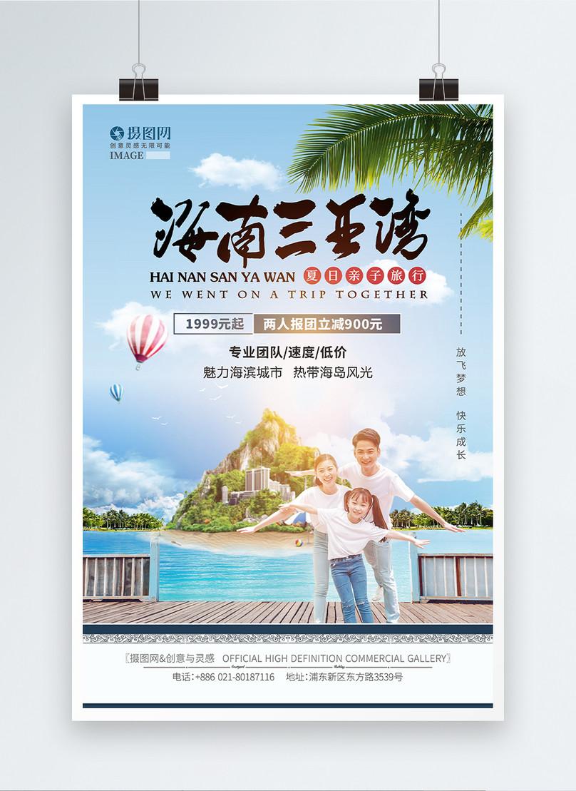 atmospheric parent child tour sanya travel poster