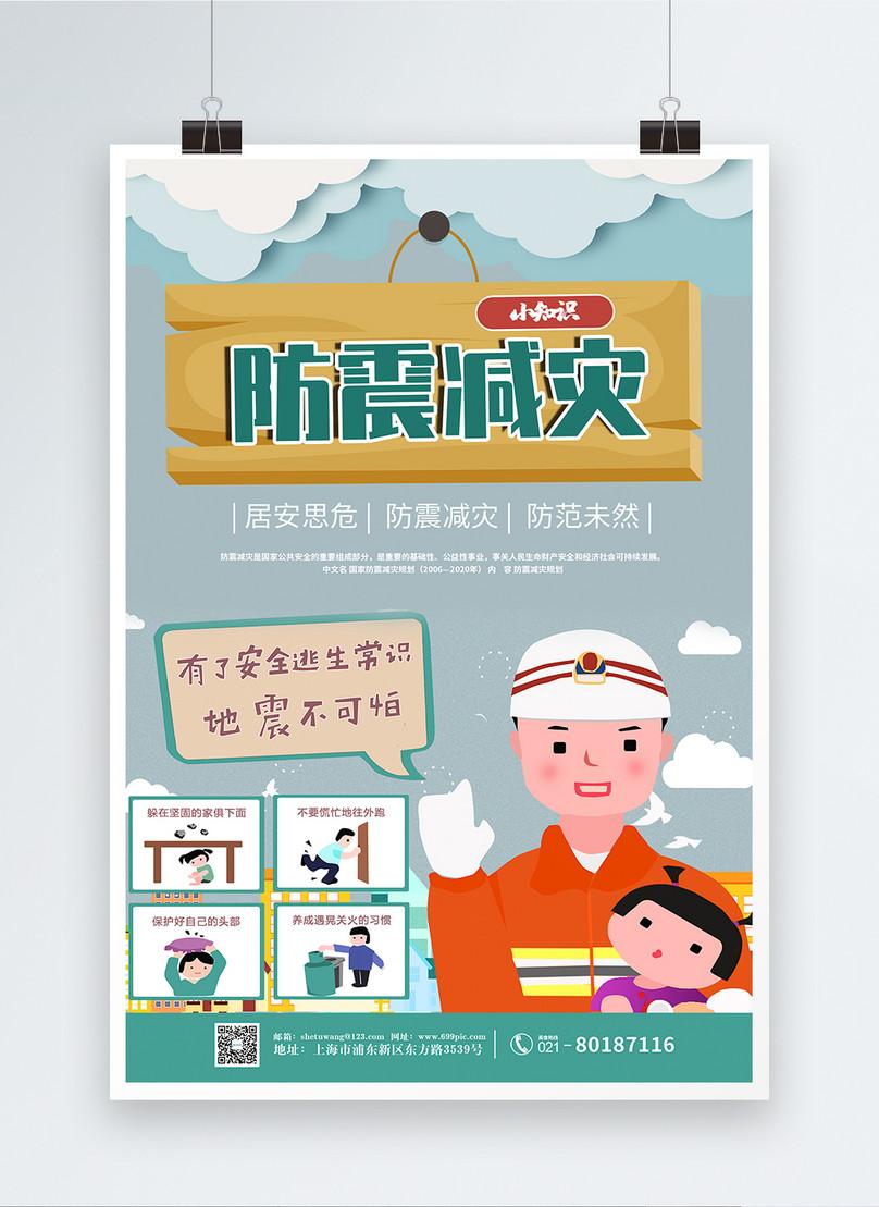 20+ Ide Poster Kartun Tentang Bantuan Bencana Alam ...