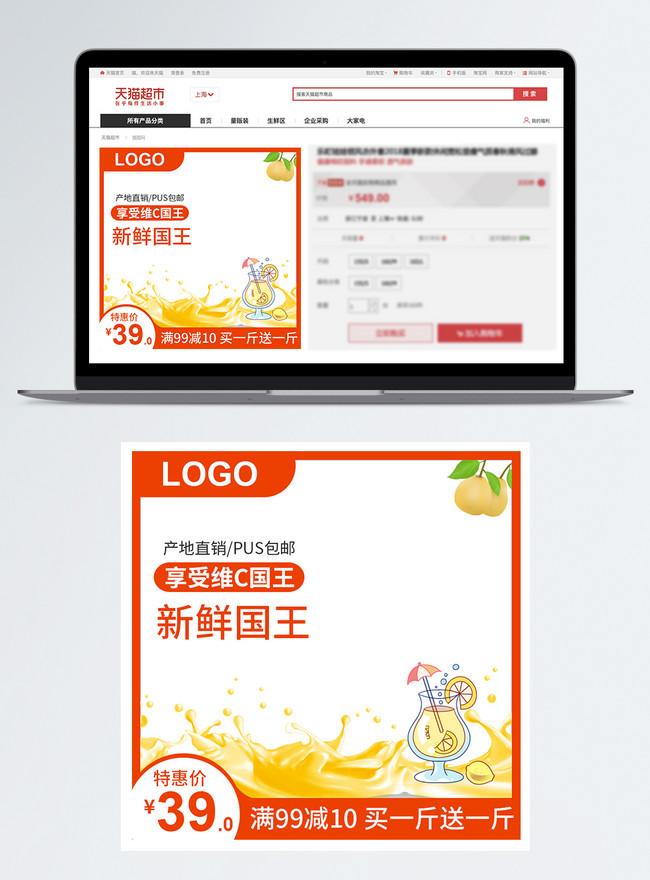 orange fruit juice fresh fruit products taobao main map