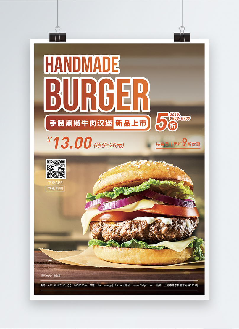 Poster Promosi Makanan Gourmet Burger Buatan Tangan Gambar Unduh