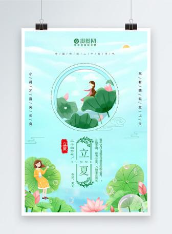 淡綠色中國風二十四節氣立夏海報 模板