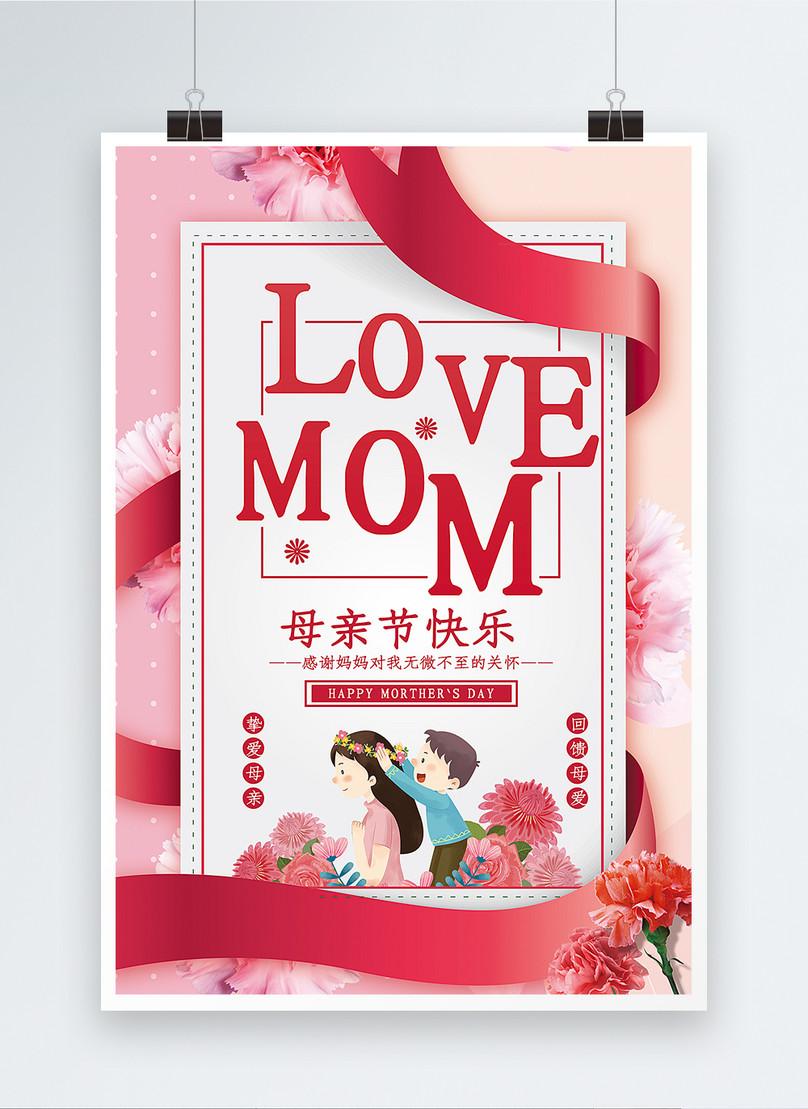 Bahan Untuk Poster Hari Ibu Contoh Gambar Poster Hari Ibu Eye Candy Photograph