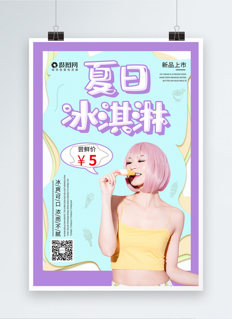 summer ice cream promotion poster