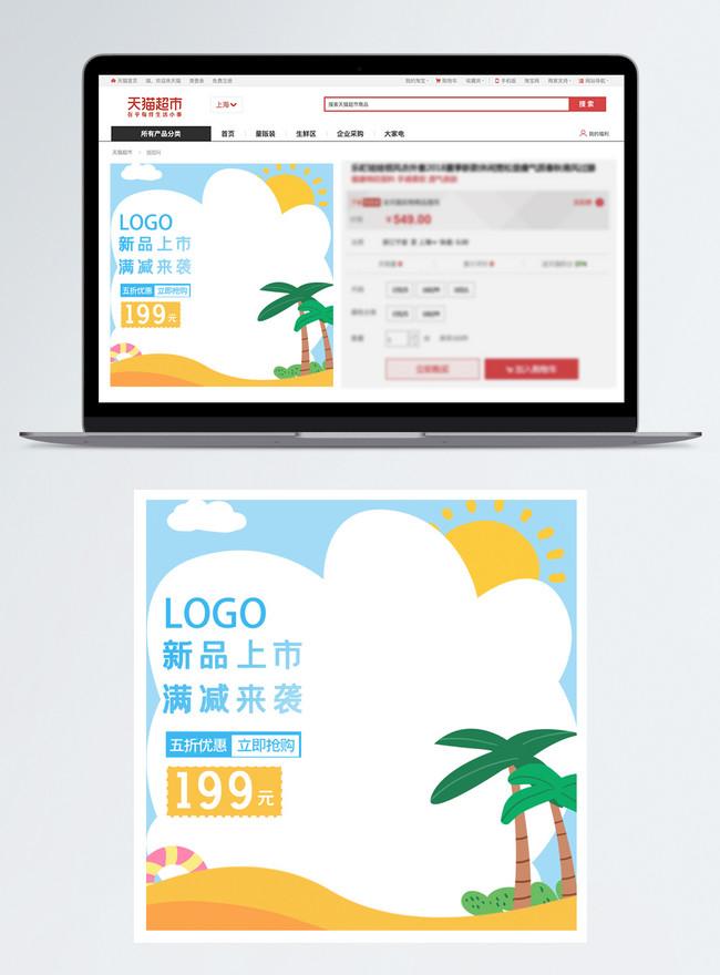 summer cartoon e commerce main map