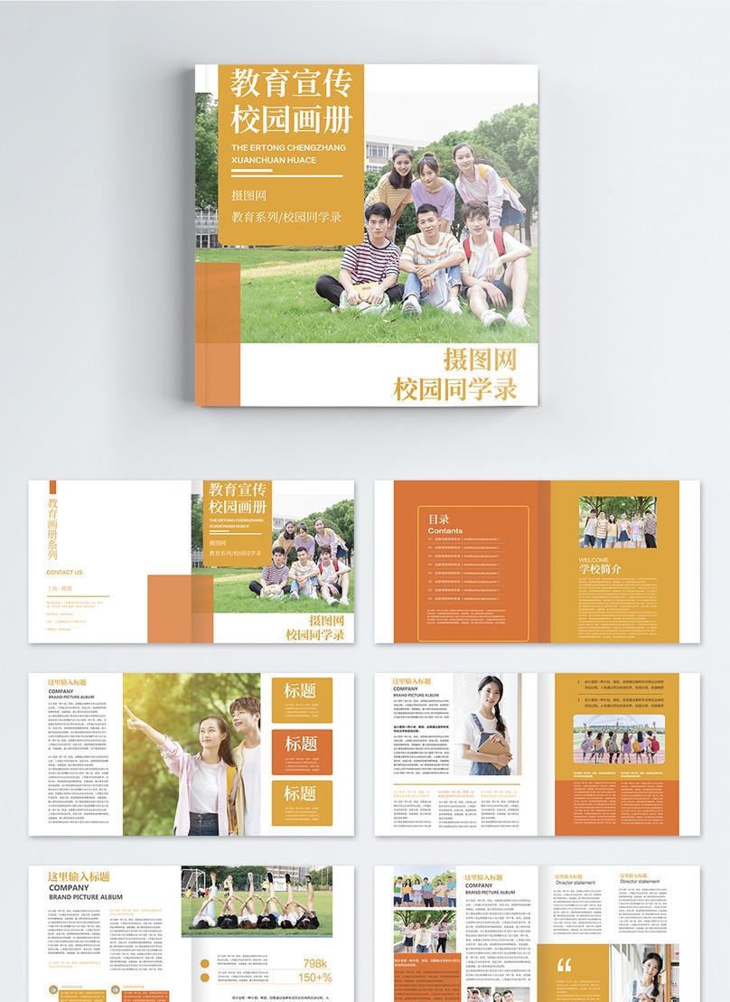 brochura do campus de educação laranja