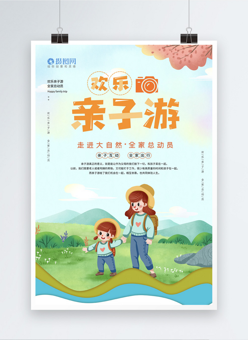 beautiful illustrator happy parent child tour poster