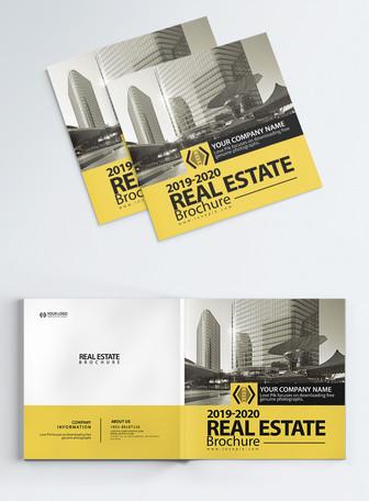 房地產行業宣傳畫冊封面 模板