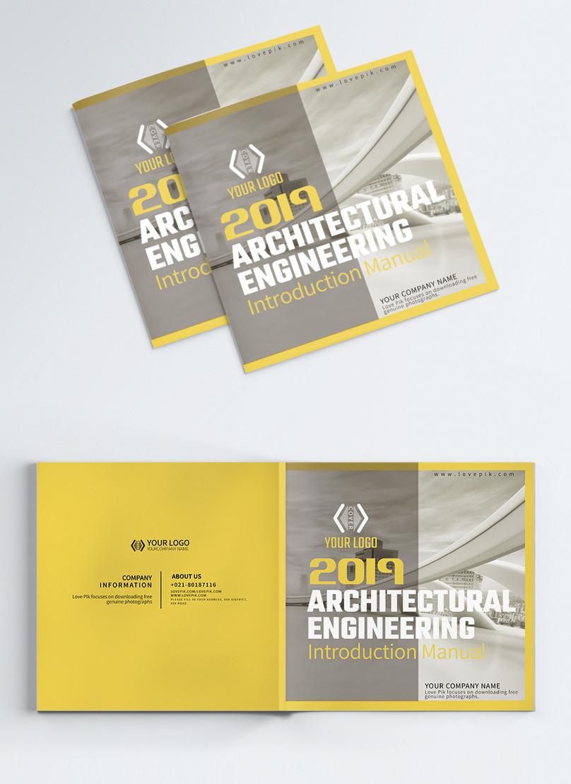 建築工程類宣傳畫冊封面