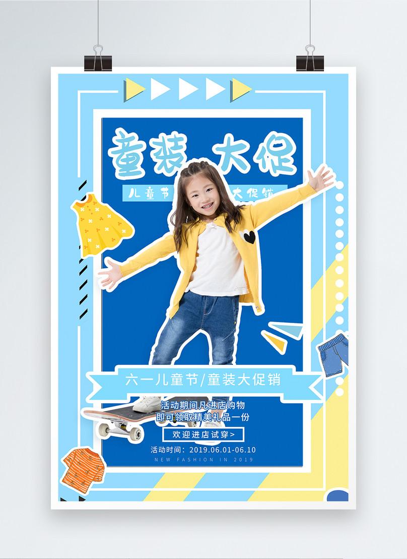 シンプルメンフィスこどもの日こどもの日プロモーションポスター