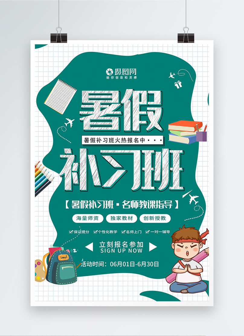 Poster Pendidikan Latihan Tutor Bercuti Musim Panas Yang Mudah D Gambar Unduh Gratis Imej 401262490 Format Psd My Lovepik Com