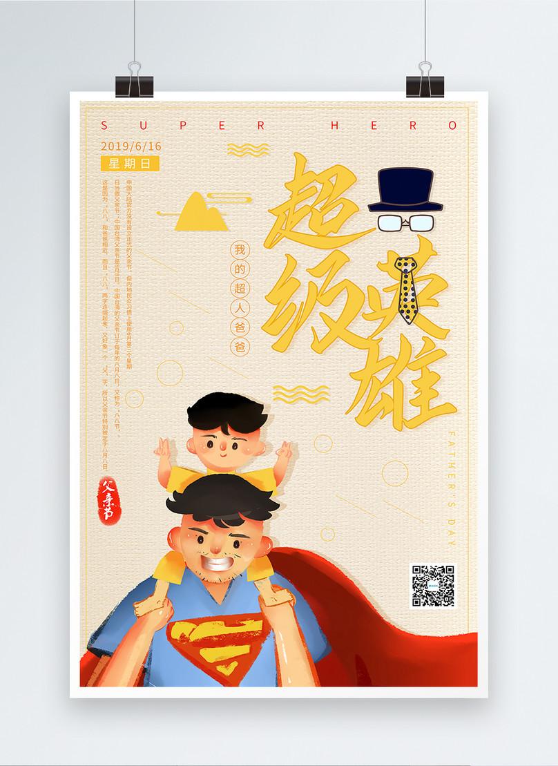 スーパーヒーロー父の日プロモーションポスター