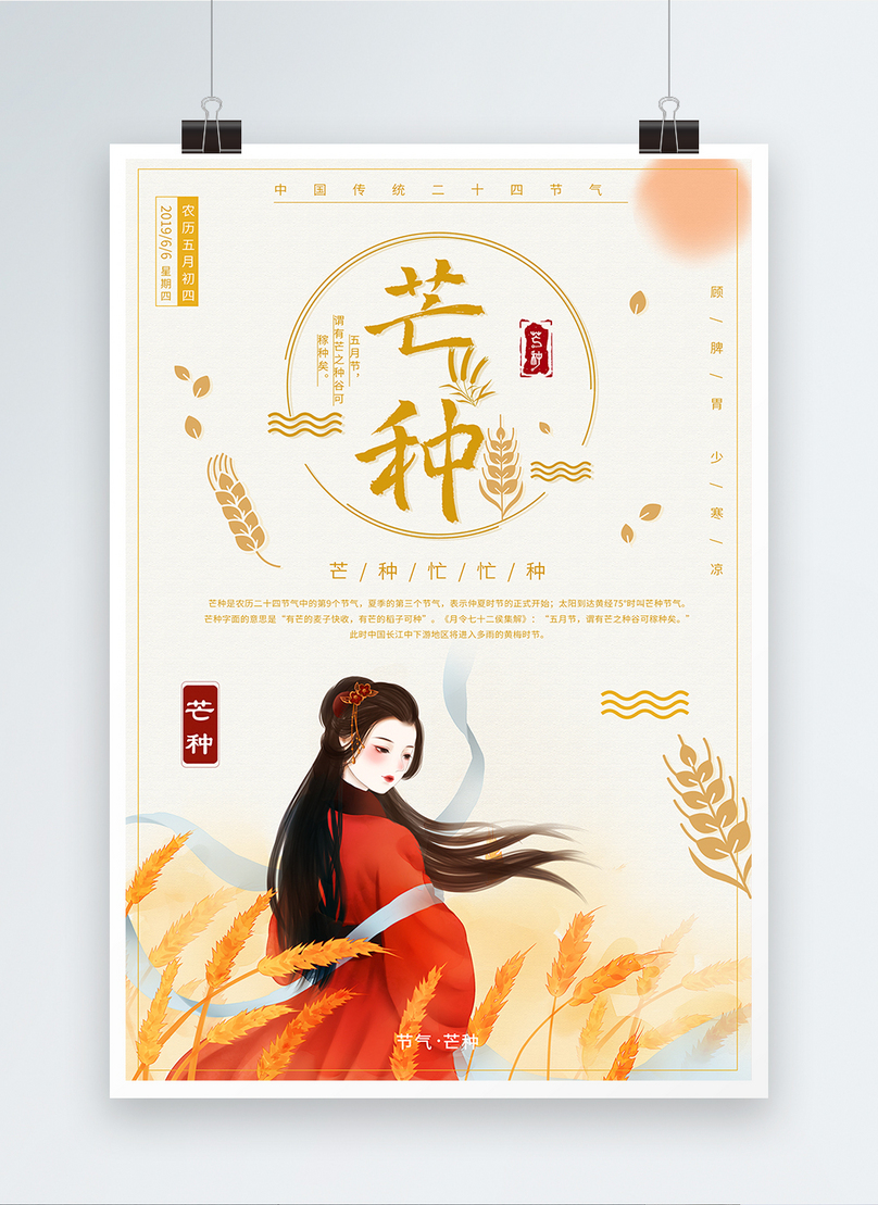古代スタイルの女性の種の祭りのポスター