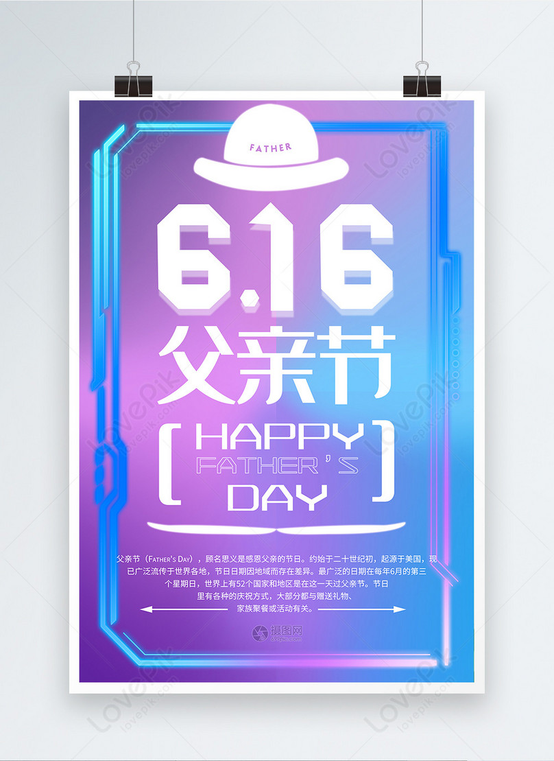 fathers day 616 poster design