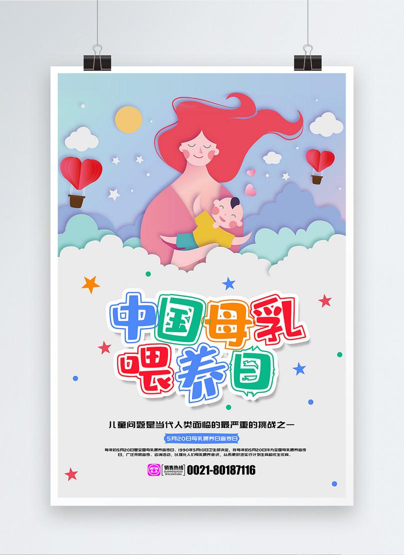 カラフルな背景の中国の母乳育児広報日ポスター