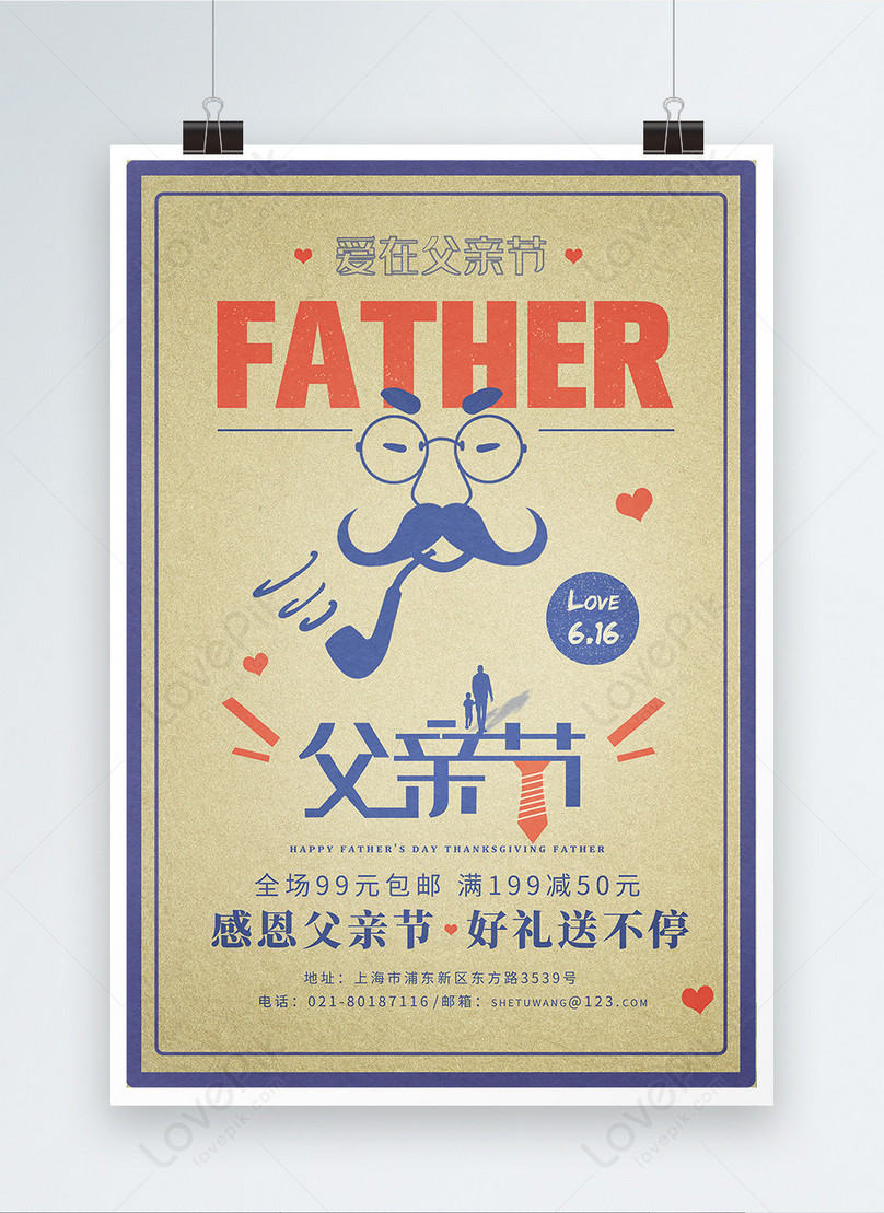 vintage wind fathers day poster