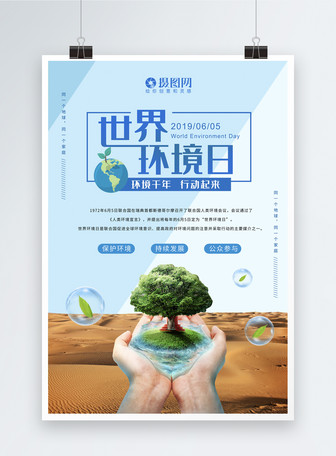 簡潔世界環境日海報 模板