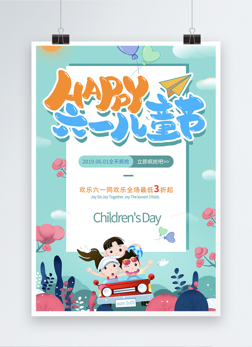 childrens day childrens day poster
