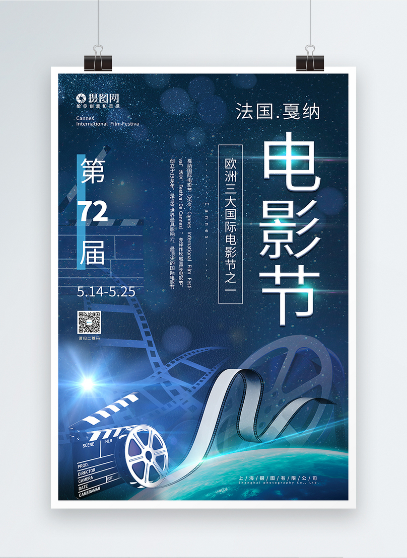 blue technology wind cannes film festival poster