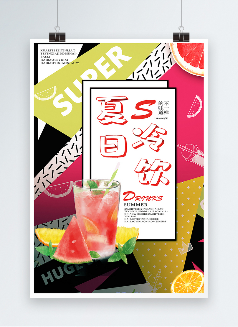 summer cold drink smoothie poster