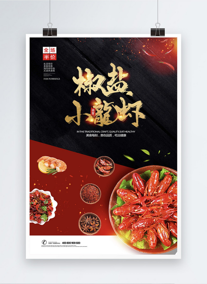 creative salt and pepper crayfish food poster