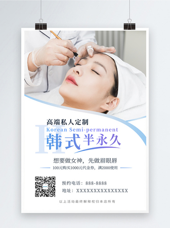 Korean semi permanent beauty posters template image_picture