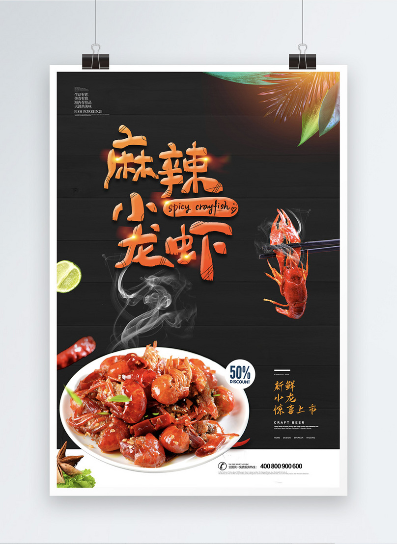 black atmosphere spicy crayfish food poster