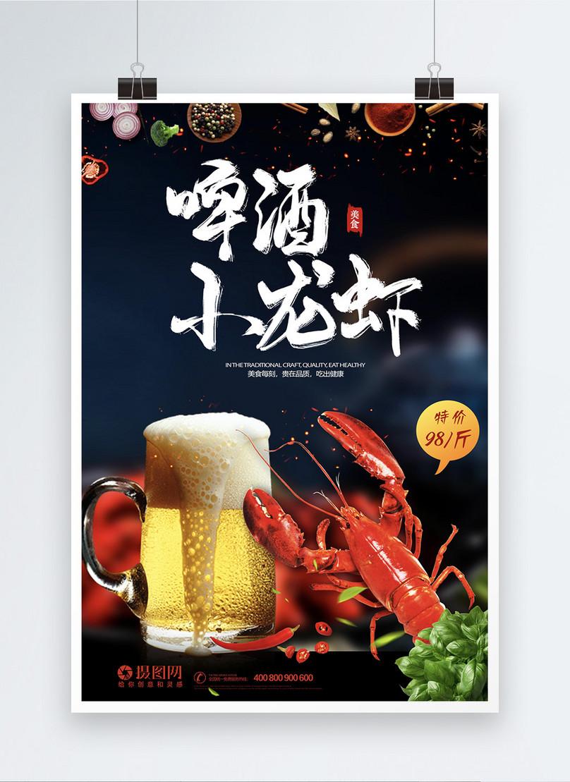 black atmospheric beer crayfish poster
