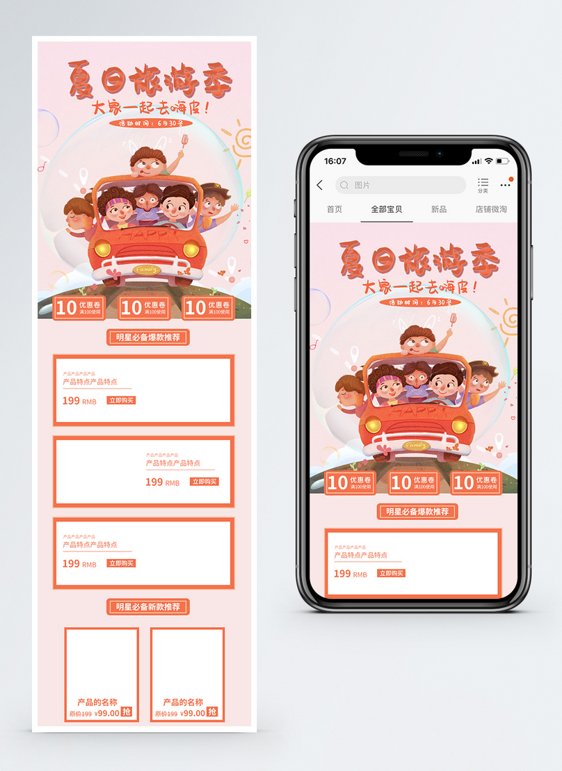 summer travel season taobao mobile phone template