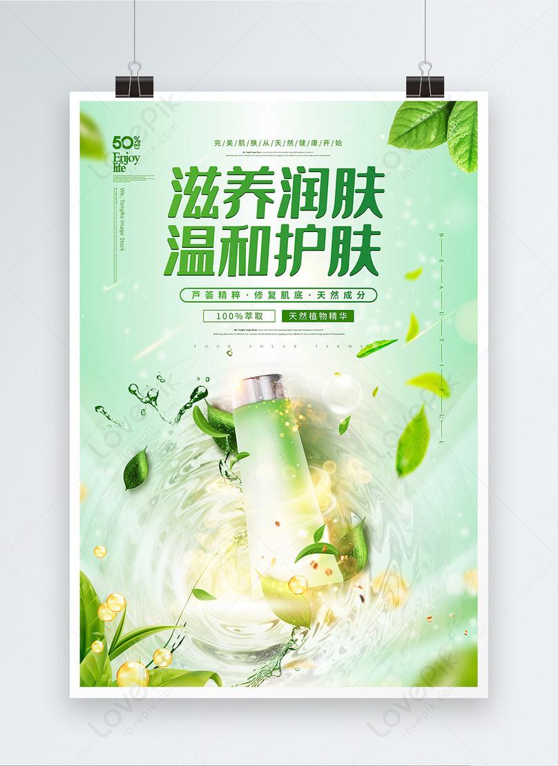 green fresh nourishing moisturizing gentle skin care cosmetics p