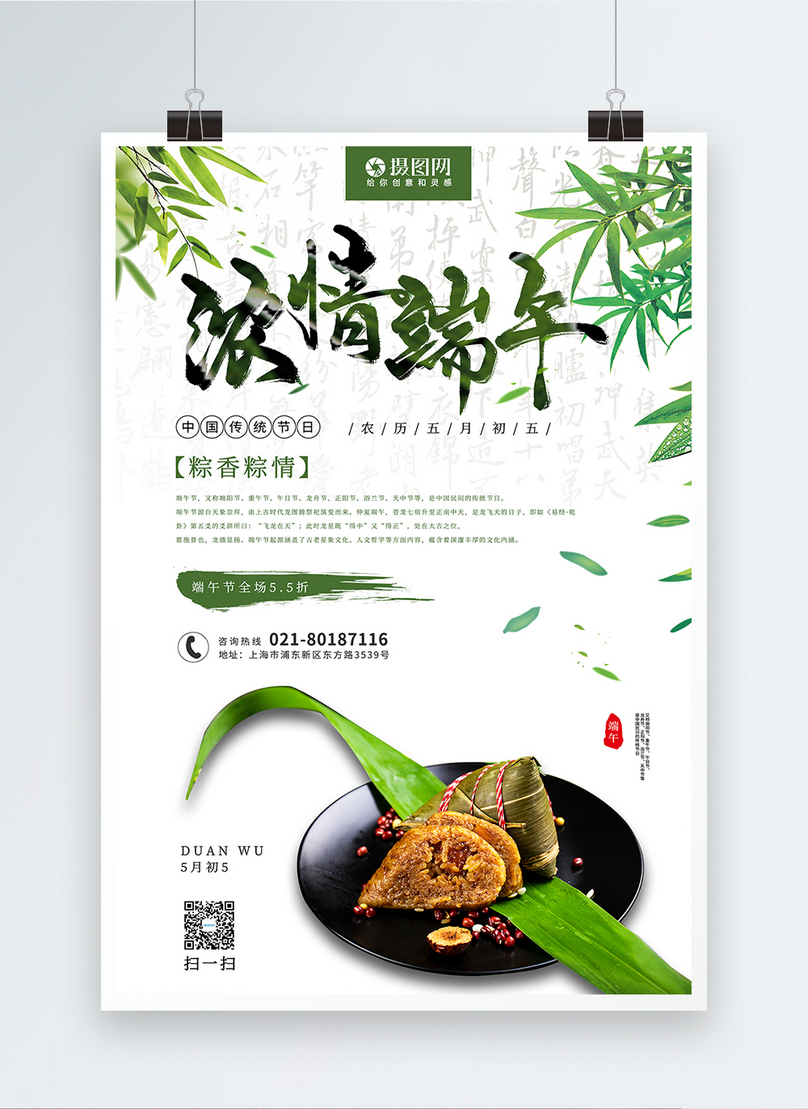 chinese style passionate dragon boat festival poster