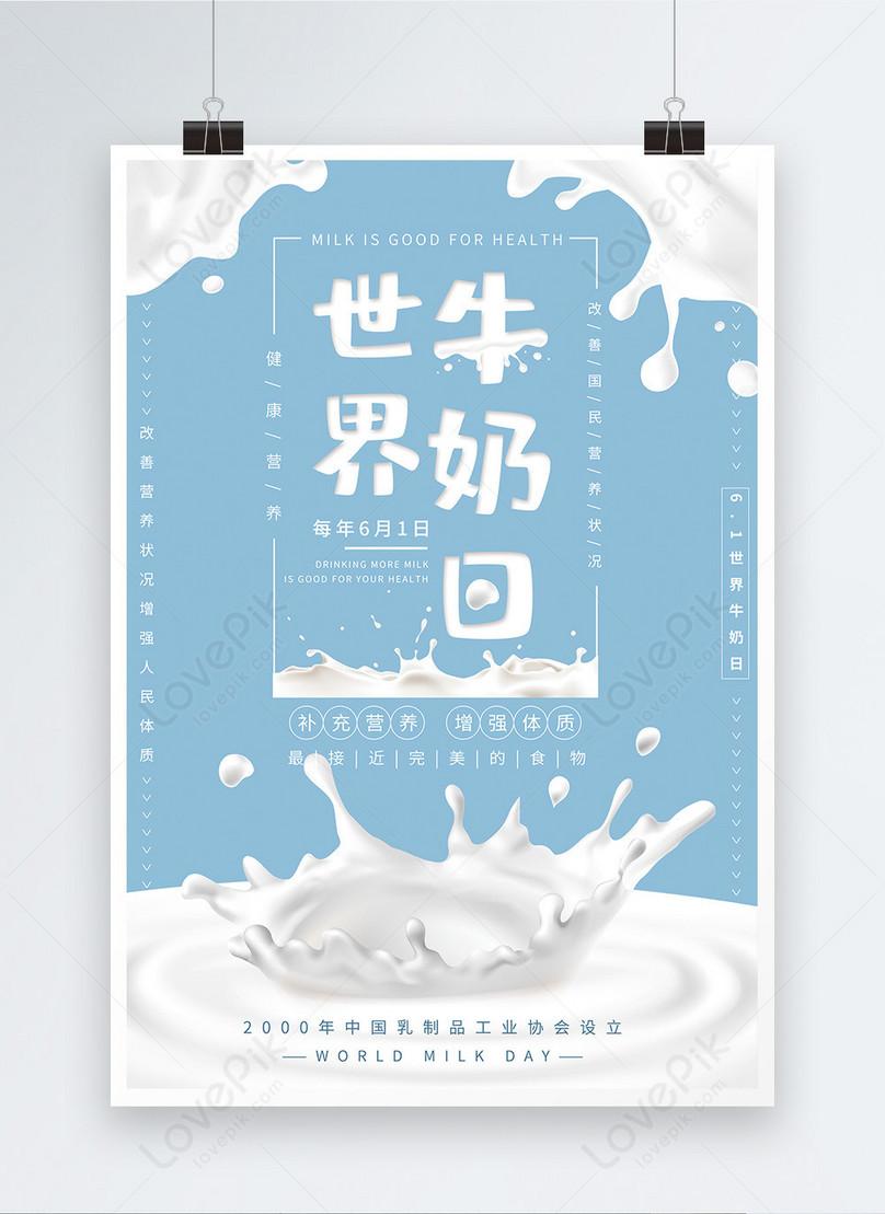 cartaz do serviço público do dia mundial do leite