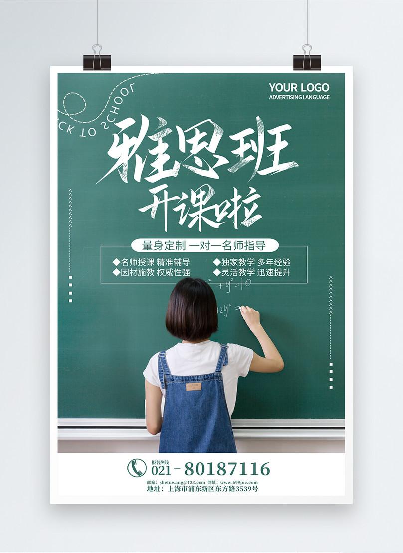 Pelatih Dan Poster Pendidikan Ielts Yang Mudah Gambar Unduh Gratis Imej 401292660 Format Psd My Lovepik Com