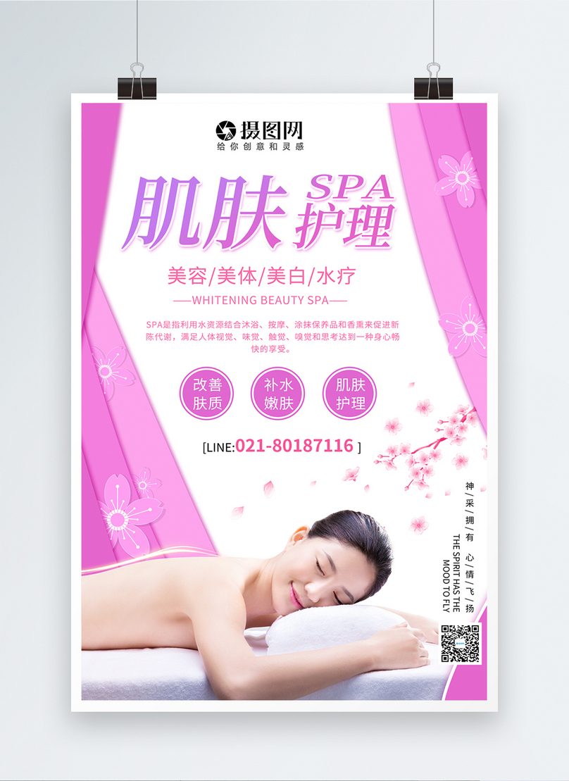 skin care spa promotion poster