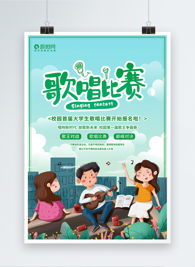 green fresh campus singing competition poster