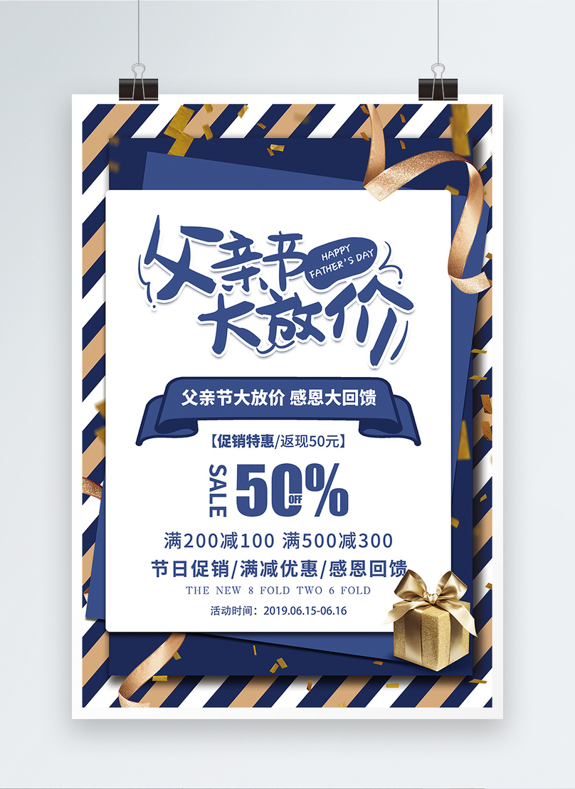 fathers day big discount promotion poster