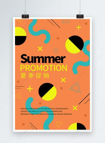 黃色系波普風格夏季促銷英文海報 模板