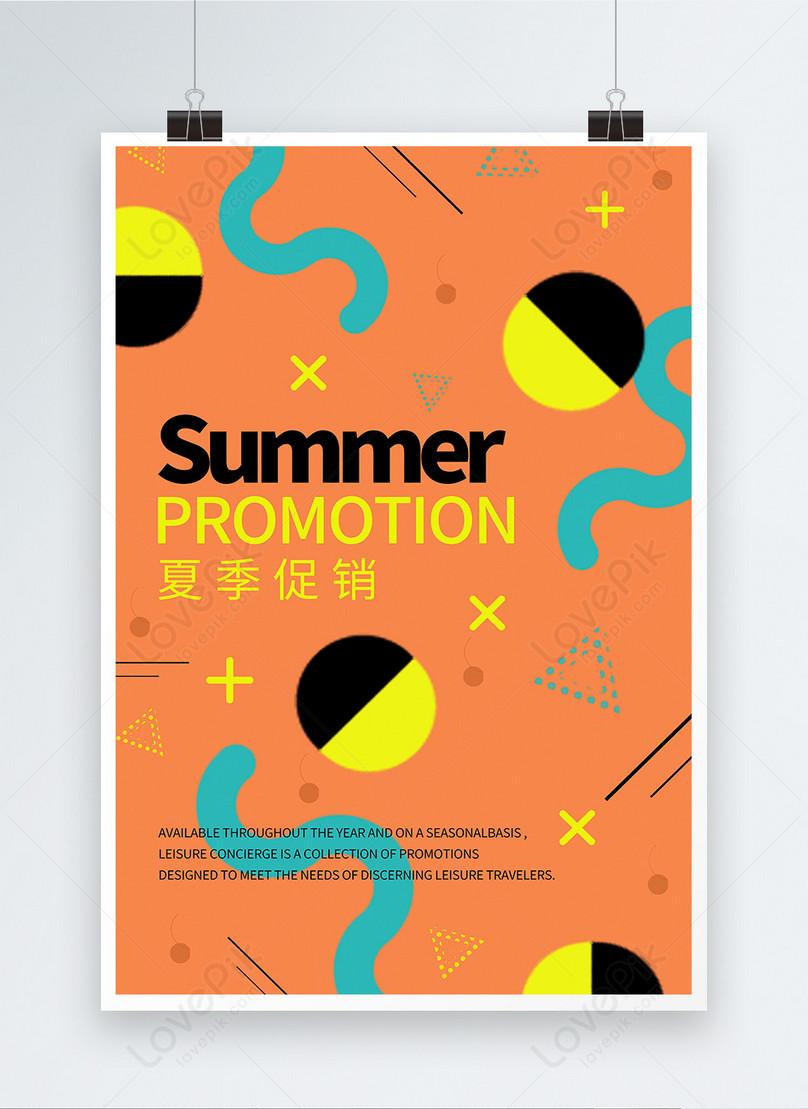 黃色系波普風格夏季促銷英文海報