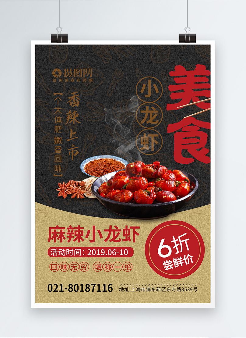 spicy crayfish food poster