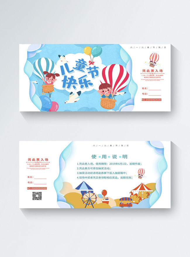 Free Event Ticket Template Download from img.lovepik.com