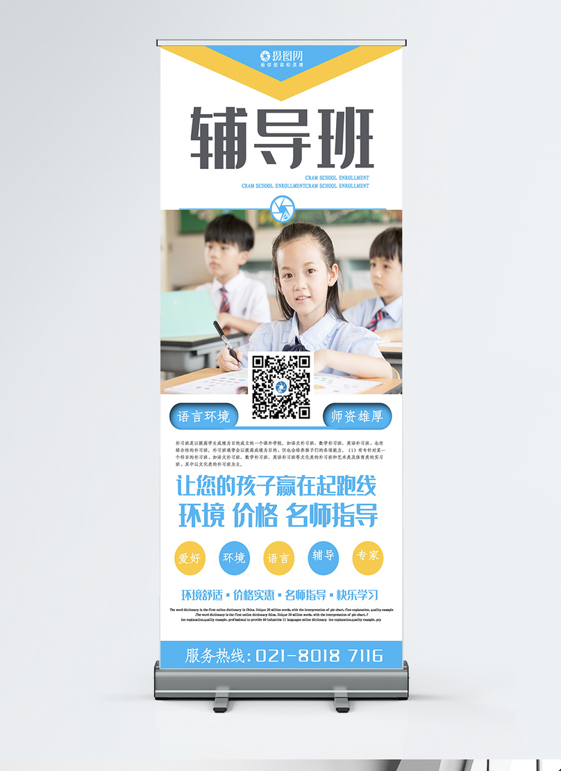 Remedial Class Education Propaganda Roll Up Banner Design Template Image Picture Free Download 401307252 Lovepik Com