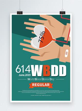 純英文世界獻血者日宣傳海報 模板