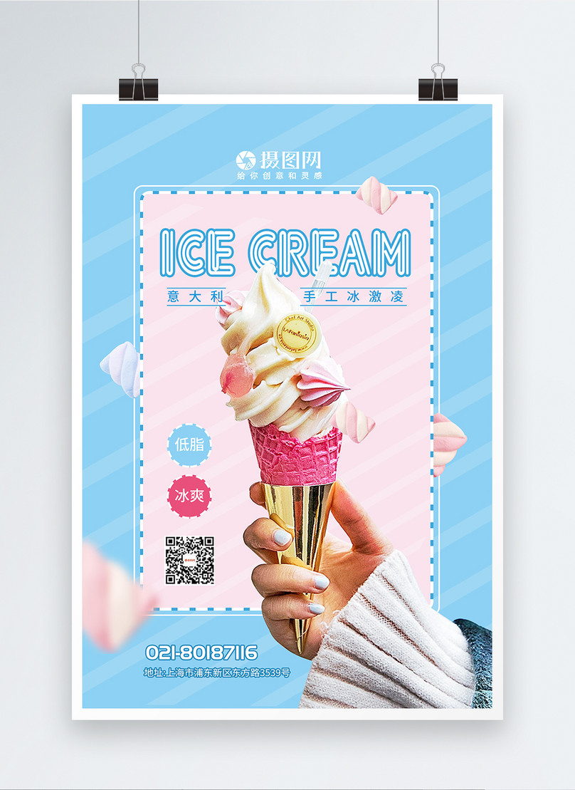 fresh summer ice cream cone poster