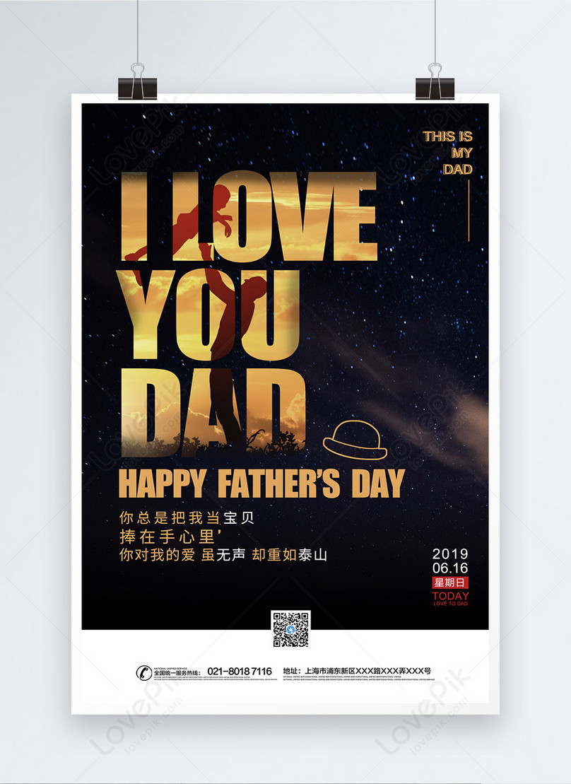 fathers day simple atmosphere series poster 1