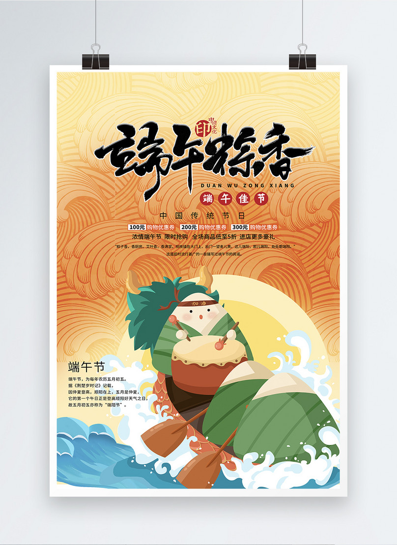 yellow dragon boat festival muscat dragon boat festival poster