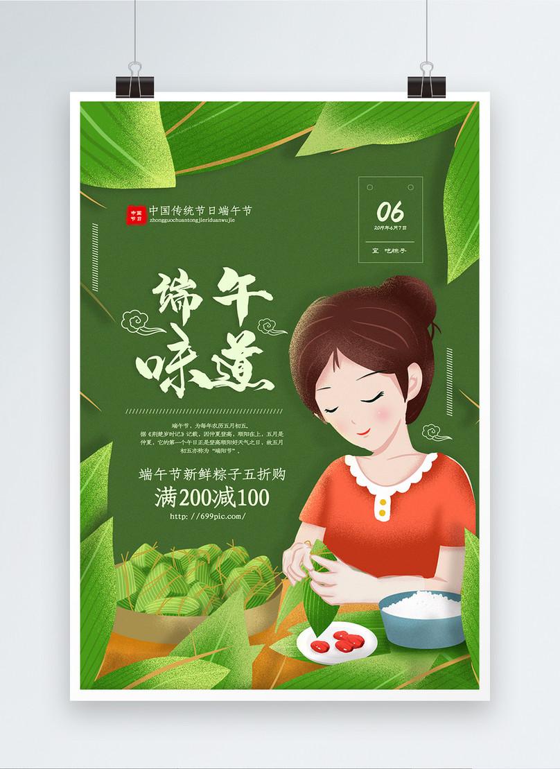 綠色清新插畫風端午味道端午節促銷海報