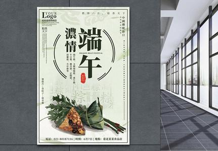 Dragon Boat Festival Festival Poster Templates
