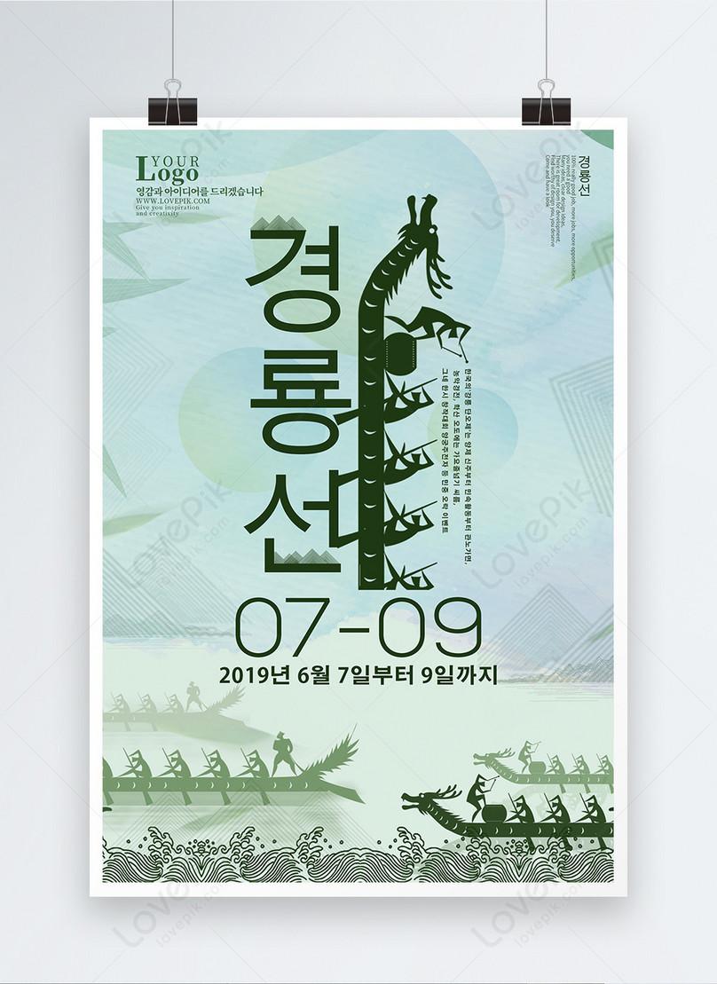 korean dragon boat festival festival poster