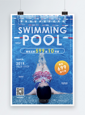 Affiche de promotion d'inscription à la piscine Modèles