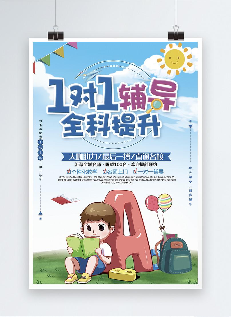 Poster Pendidikan Dan Latihan Tutor Satu Satu Gambar Unduh