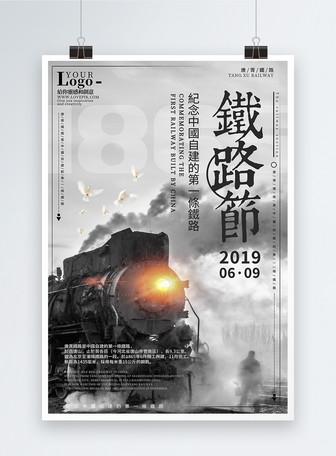 鐵路節紀念宣傳海報 模板